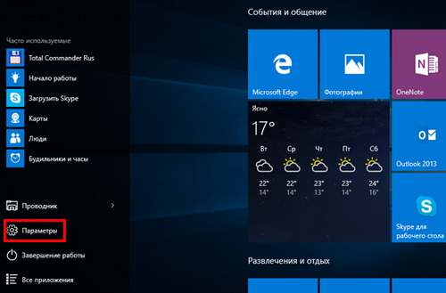 Меню Windows10