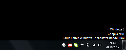 Ваша копия Windows нелицензионная